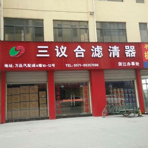 雷竞技官网下载雷竞技电脑版加盟店