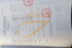 雷竞技官网下载雷竞技电脑版检验报告